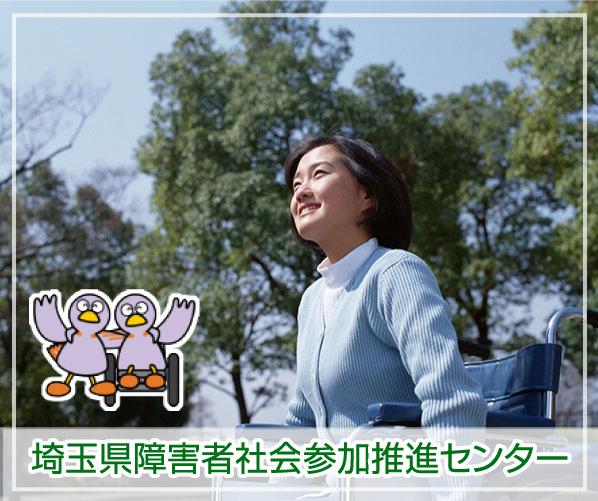 埼玉県障害者社会参加推進センター